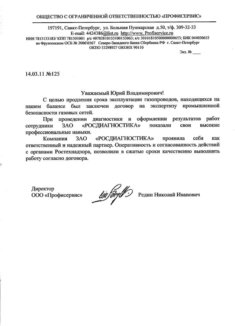ооо петербурггаз официальный сайт
