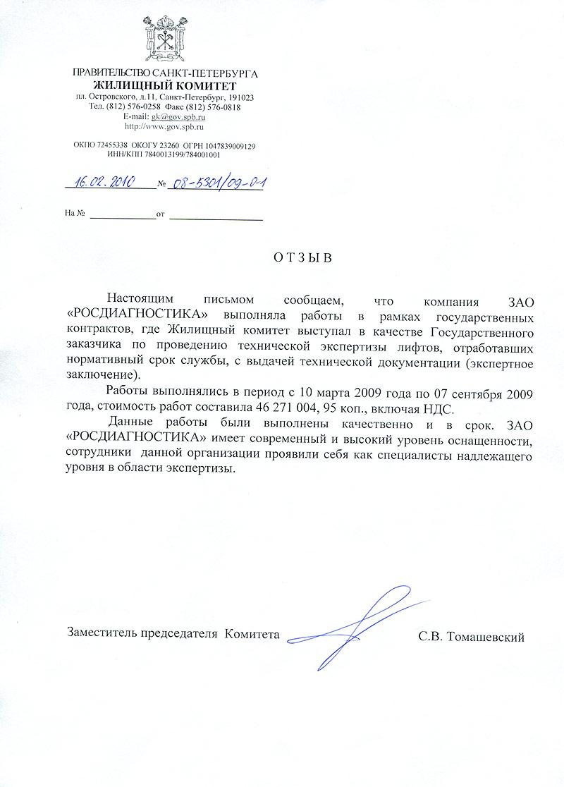 пэу 6 петербурггаз спб официальный сайт